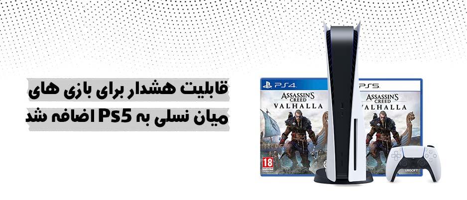 هشدار بازی های میان نسلی PS5