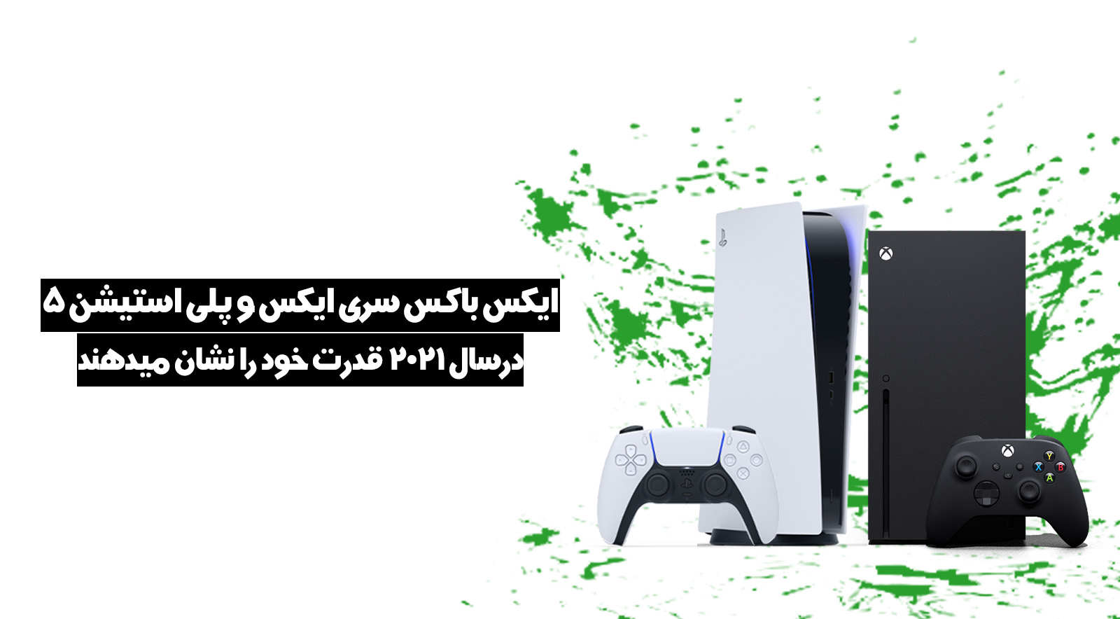 Ps5 و Xbox Series X در سال ۲۰۲۱ قدرت خود را نشان می دهند