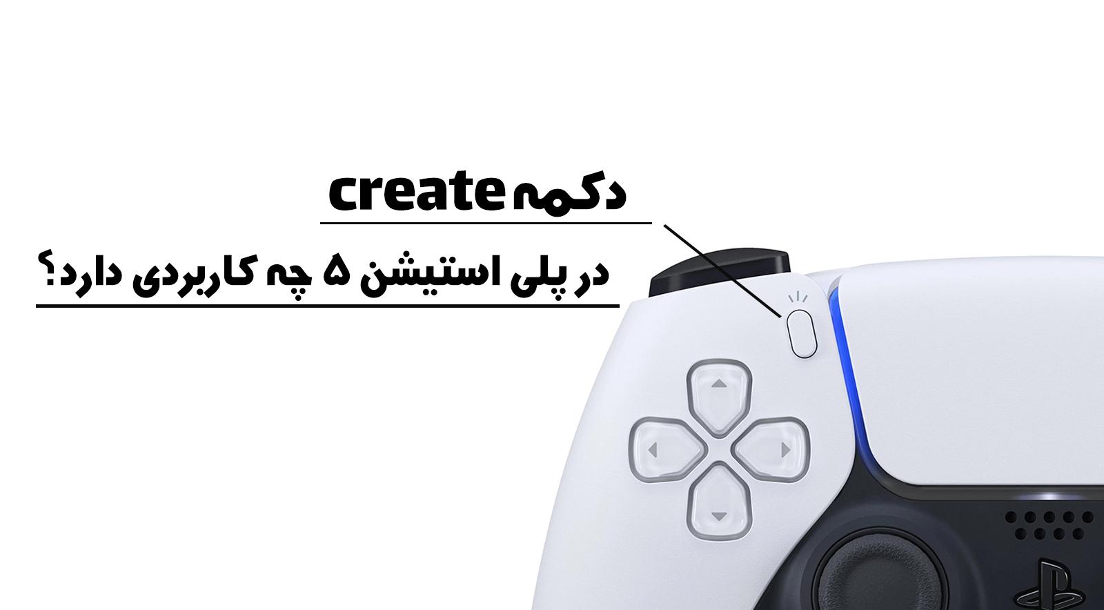 کاربرد دکمه Create در پلی استیشن 5