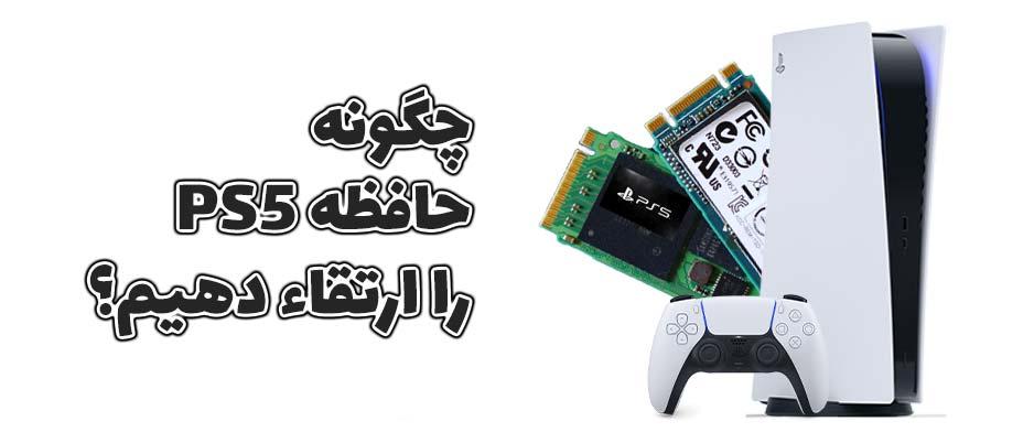 راهنمای رفع کمبود حافظه داخلی PS5