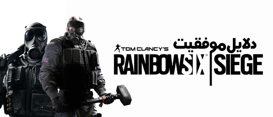 دلایل موفقیت Rainbow 6