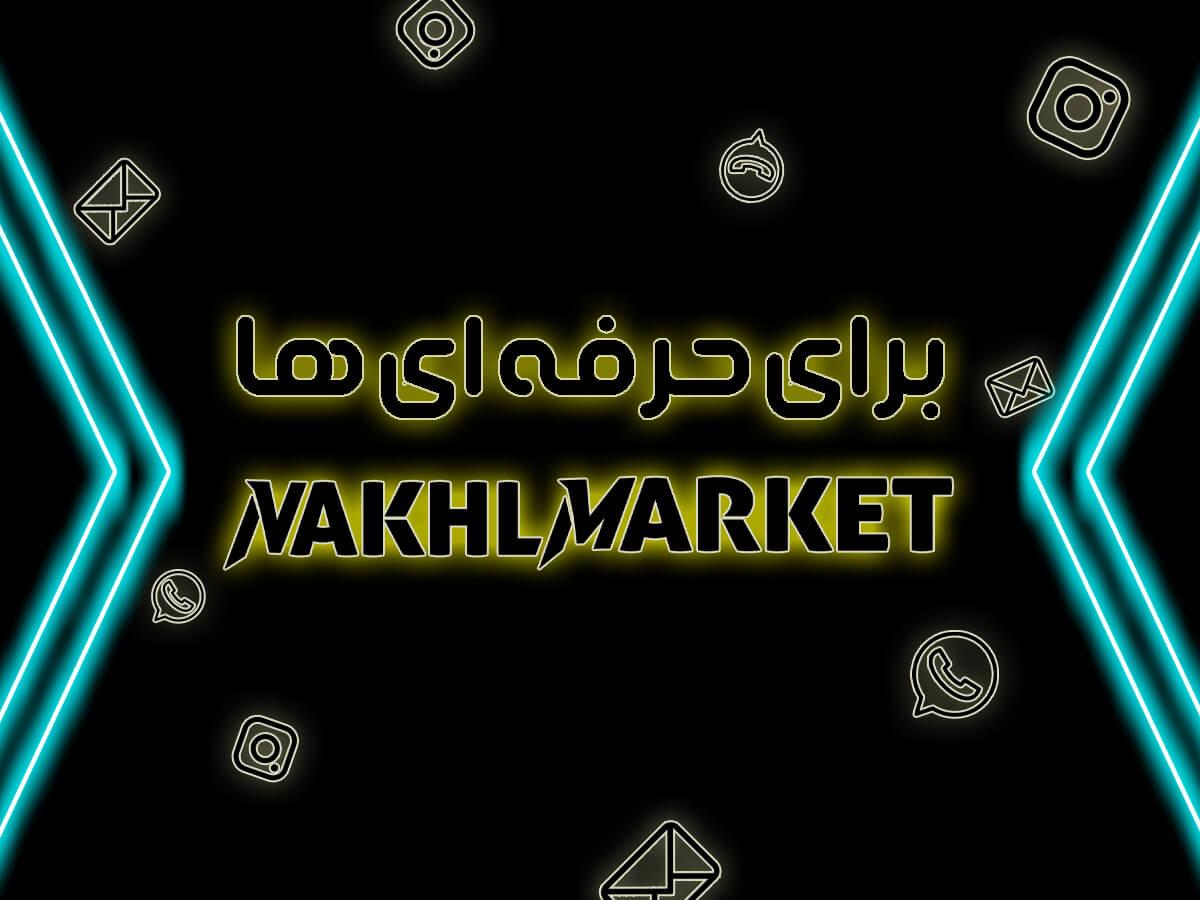 نخل مارکت پرو شبکه های اجتماعی