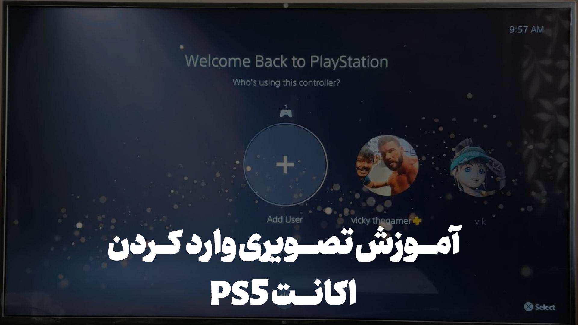 PS5 Login